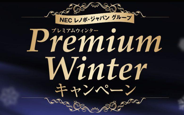 NEC・Lenovoジャパングループのキャンペーン