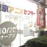 東京アニメセンターに行ってきました。ここは聖地だと思いました(あおぴ)