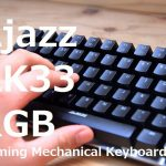 Ajazz AK33 RGB Mechanical keyboard - サクサク打てる!コンパクトだけど実用性抜群のメカニカルキーボード!(実機レビュー:ふんぼ)