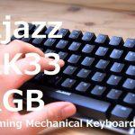 Ajazz AK33 RGB Mechanical keyboard - サクサク打てる!コンパクトだけど実用性抜群のメカニカルキーボード!(実機レビュー:ふんぼ)