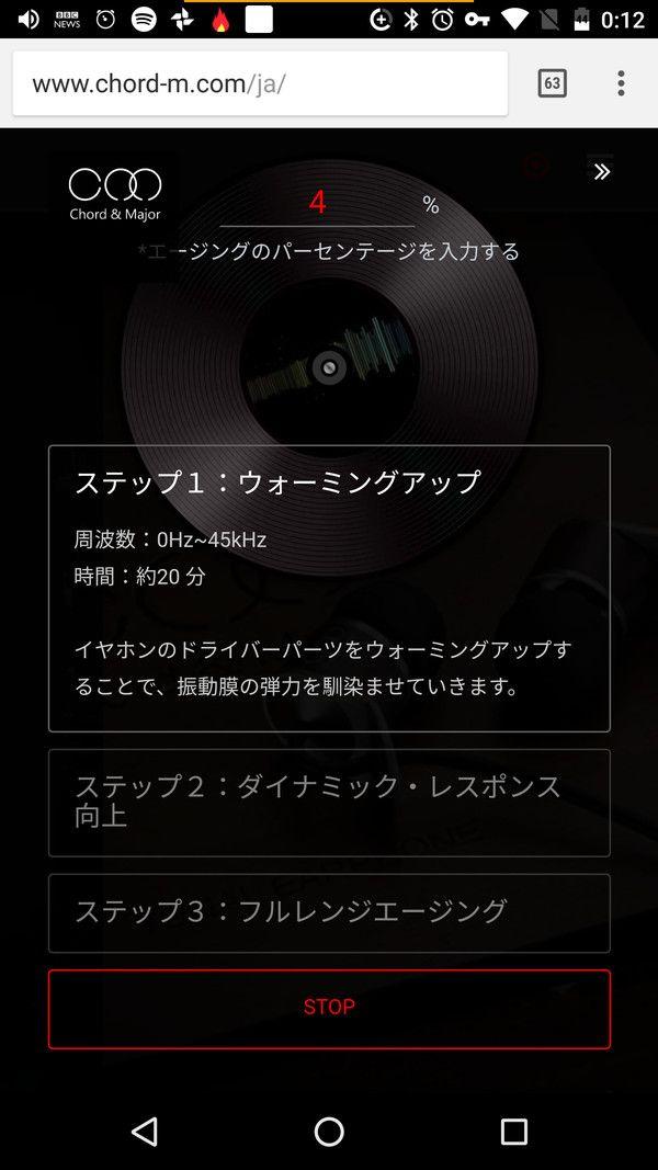 audio-technica ATH-M40x エージングアプリ