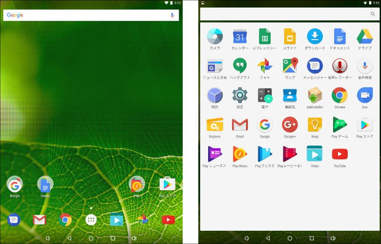 Diginnos Tablet DG-A97QT ホーム画面とアプリ一覧