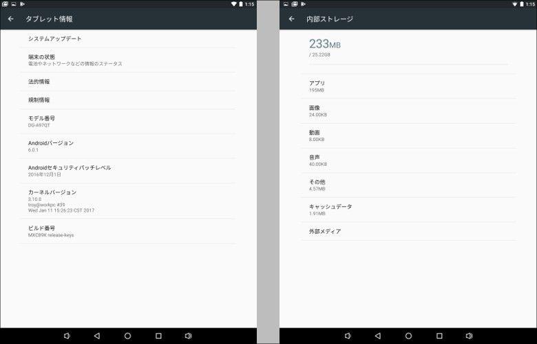 Diginnos Tablet DG-A97QT 設定