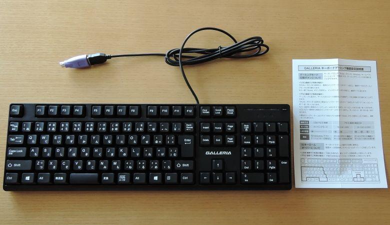 ドスパラ GALLERIA Mini 1060 キーボード