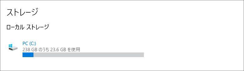 ドスパラ GALLERIA Mini 1060 ストレージ情報