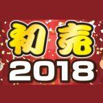 セール情報 - お正月はドスパラの実店舗に行ってみよう!秋葉原本店ではスティックPCが2,018円に!