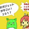 2017年お気に入りのガジェット(ひらちょん)