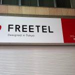 FREETELが民事再生法の適用を申請。端末は一時販売停止へ(かのあゆ)