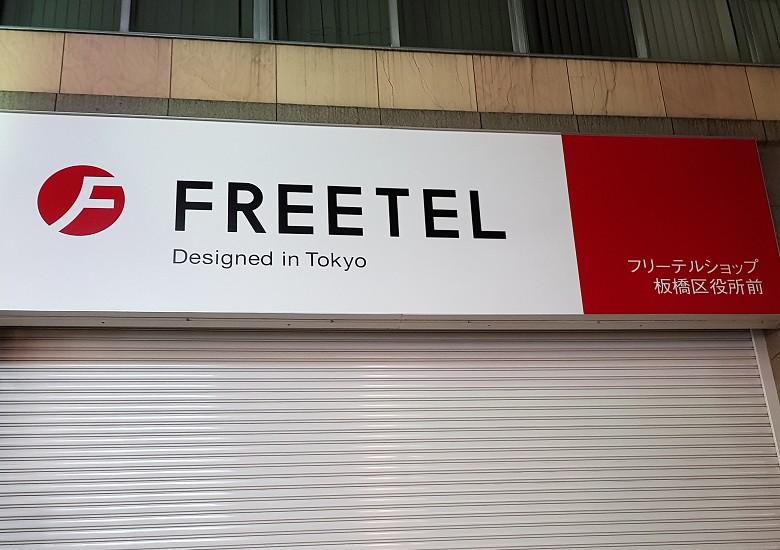 Freetelが民事再生法適用へ
