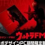 ウルトラマン × FMV = ウルトラFMV!?富士通がコラボデザインPCを限定販売!