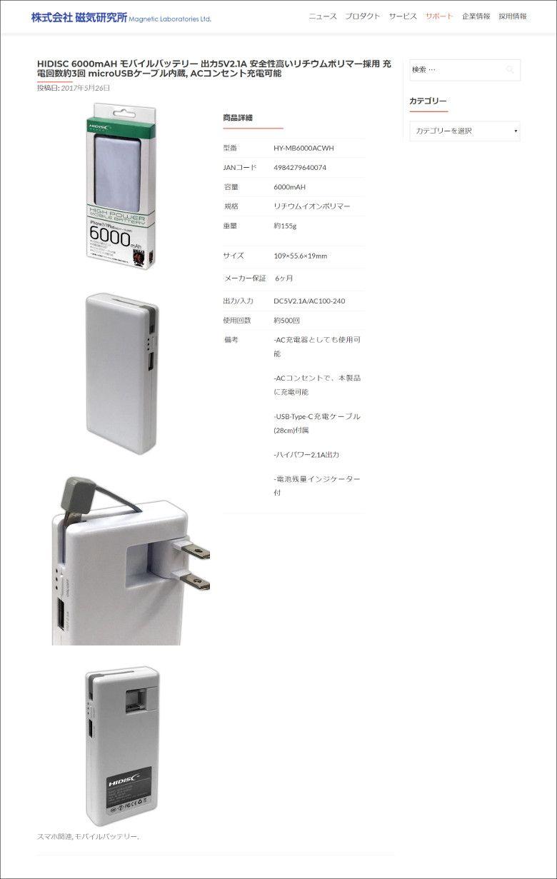 HIDISC HY-MB6000ACWH