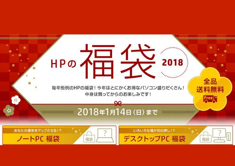 HPの福袋!2018