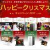 HP ハッピークリスマスキャンペーン2017