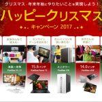 セール情報 - HPが「ハッピークリスマスキャンペーン2017」開催中!ファミリー向けPCもお買い得!