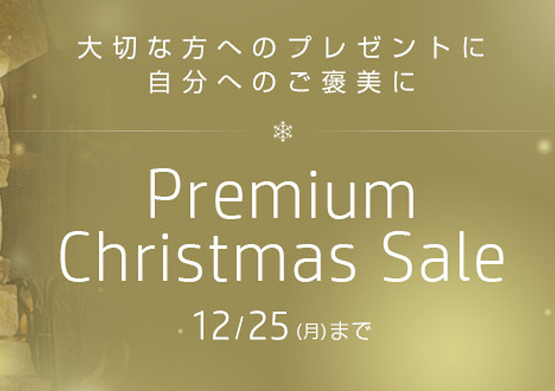 HP Premium Christmas Sale