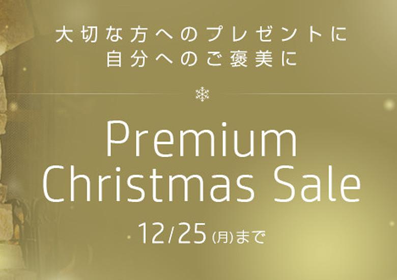 HP Premium Christmas Sale