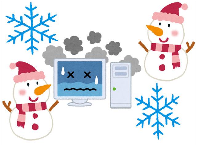 パソコンは寒さに弱い?