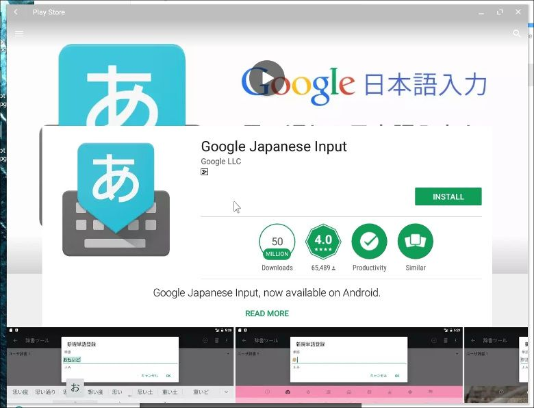 Phoenix OS 日本語入力
