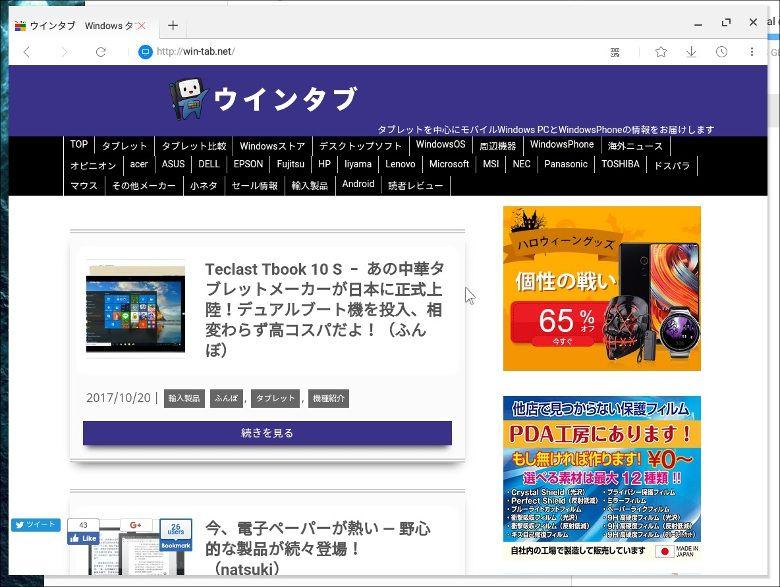 Phoenix OS ブラウザー