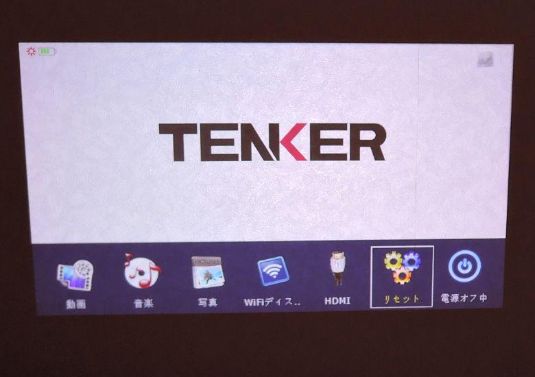 TENKER 超小型プロジェクター メニュー