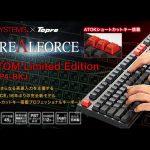 東プレ REALFORCE CUSTOM Limited Edition R2A-JP4-BKJ - 一太郎発売記念、限定販売のリアルフォース・キーボード!