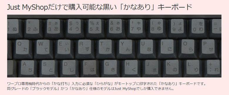 東プレ REALFORCE CUSTOM Limited Edition R2A-JP4-BKJ