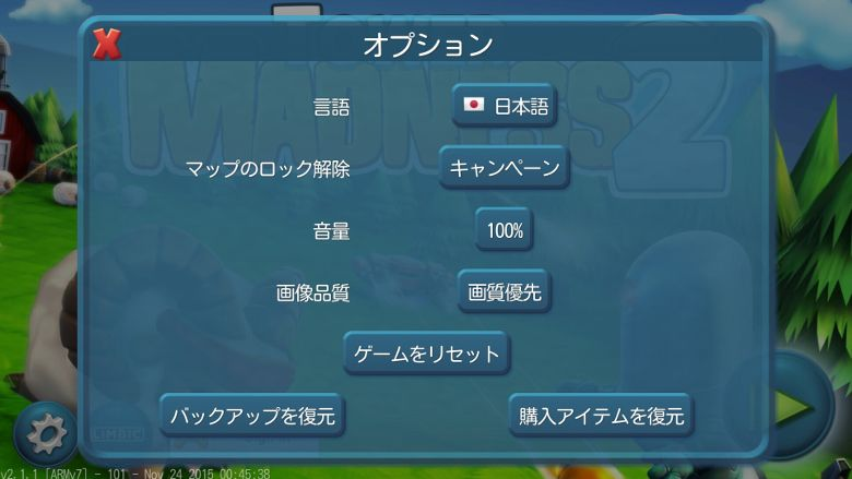 TowerMadness 2 日本語対応