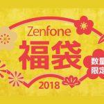 セール情報 - ASUSで「Zenfone福袋」を販売中!先着1,000名だけど、中身の予想は少し難しいかも?