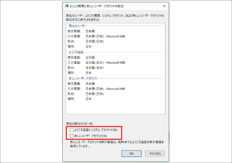 中華PCの日本語化その2