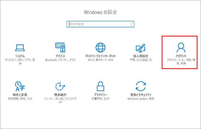 中華PCを購入したら最初にやること