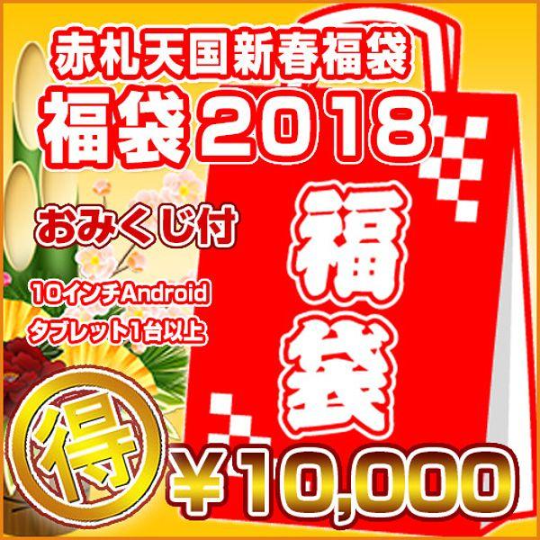 2018年の買い初め(ひらちょん)