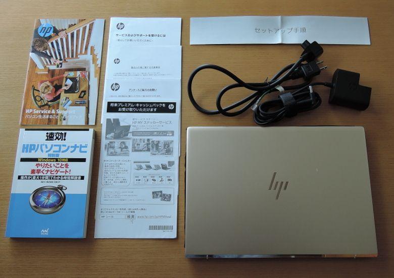 HP ENVY 13 同梱物