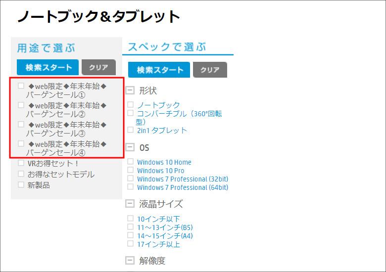 HP個人向けトップページ