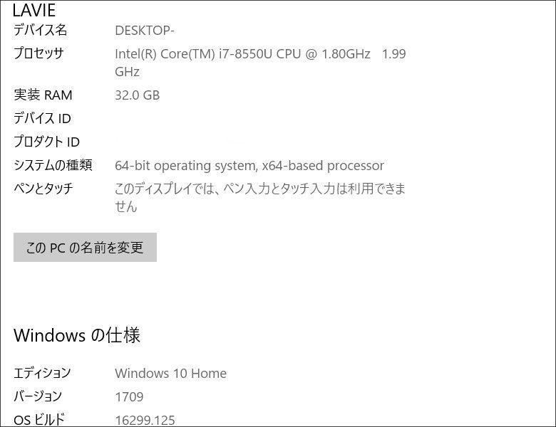 NEC LAVIE Direct NEXT システム構成