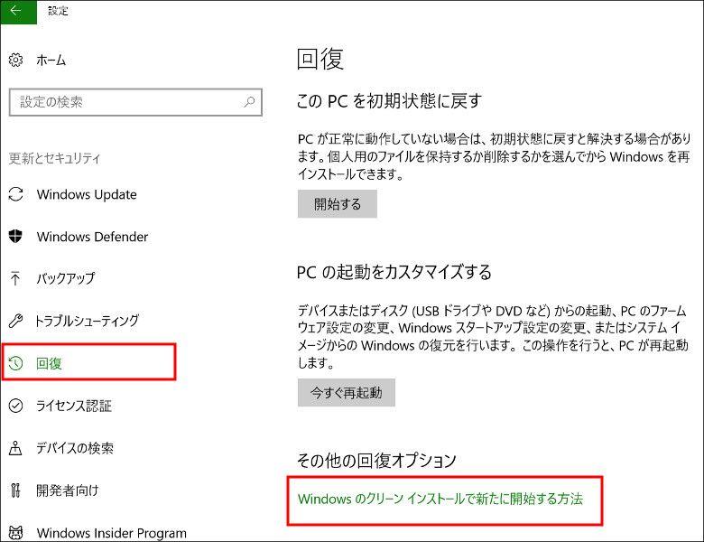 中華PCのクリーンインストール