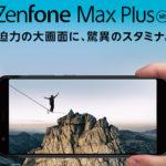 ASUS ZenFone Max Plus M1 - 5.7インチで縦長ディスプレイ採用、バランスの取れたミドルスペックのZenFoneが登場!