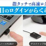 上海問屋 USB指紋認証リーダー - 税込み2,999円でWindows Helloを使おう!ノートPC用とデスクトップPC用があるよ!