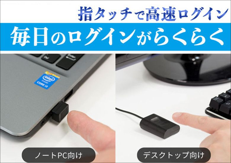 上海問屋 USB指紋認証リーダー
