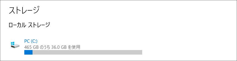 ドスパラ Critea DX-KS H3 ストレージ情報
