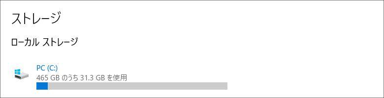 ドスパラ Critea VF-HGK1050 ストレージ情報