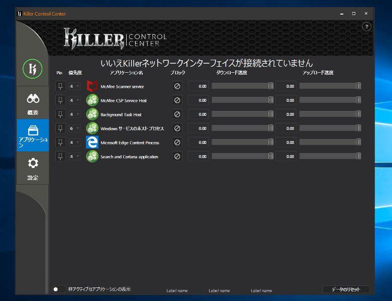 ドスパラ Critea VF-HGK1050 付属アプリ