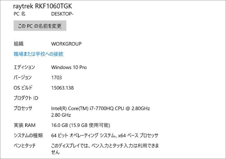 ドスパラ raytrek RKF1060TGK システム構成