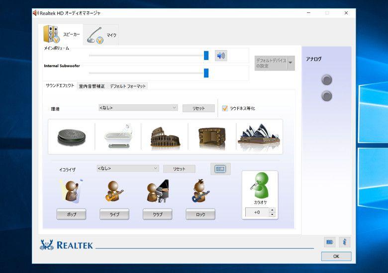 ドスパラ raytrek RKF1060TGK オーディオアプリ