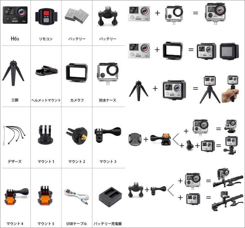 EKEN H6s EIS 4K+ アクションカメラ 付属品