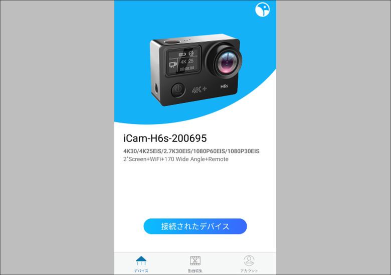 EKEN H6s EIS 4K+ アクションカメラ 専用アプリ