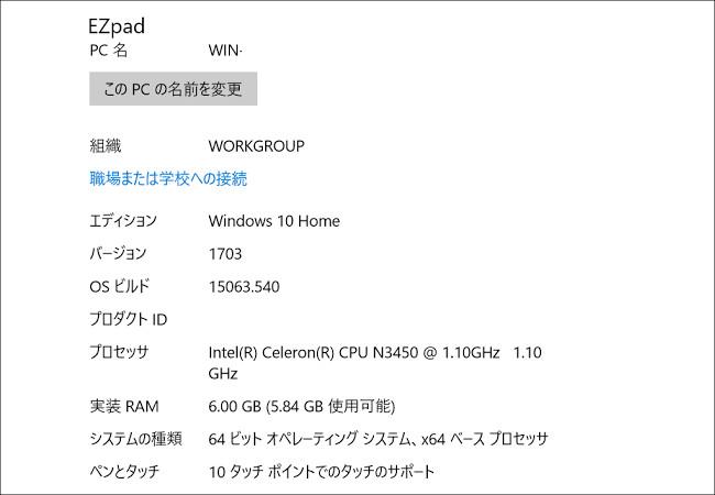 Jumper EZPad 6 Plus システム情報