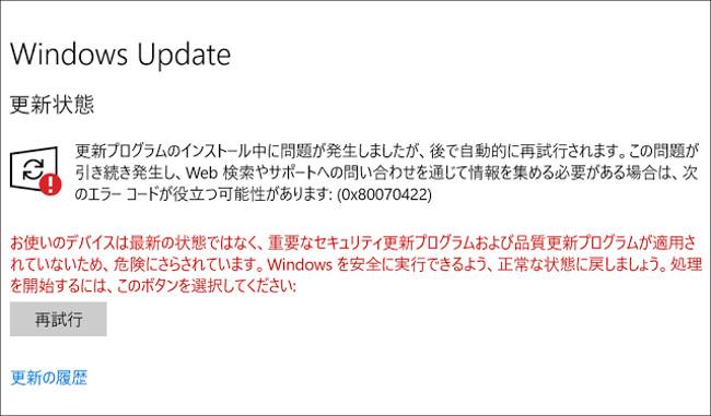 Jumper EZPad 6 Plus アカウント認証