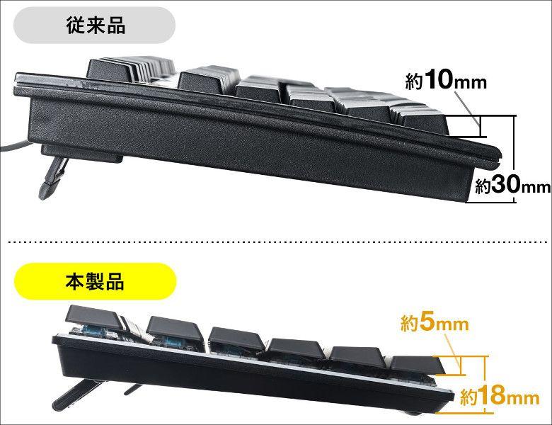 サンワサプライ メカニカルキーボード 400-SKB056BL