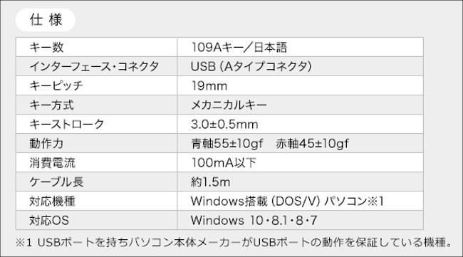 サンワサプライ メカニカルキーボード 400-SKB056BL スペック表