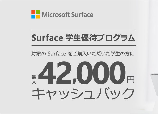 Surface学生優待プログラム